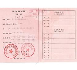 旭泰税务登记证副本