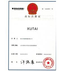 XUTAI商标注册证