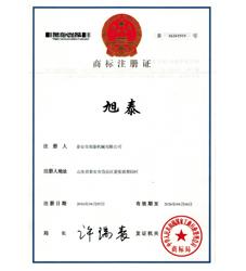 旭泰商标注册证
