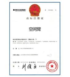 空间臂商标注册证