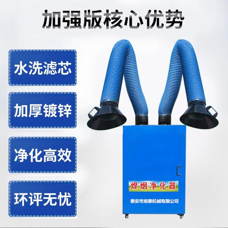 TA5500   3KW焊烟净化器